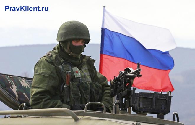 Танкист с флагом РФ