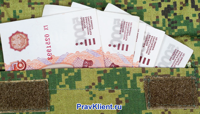 Купюры в кармане военной формы