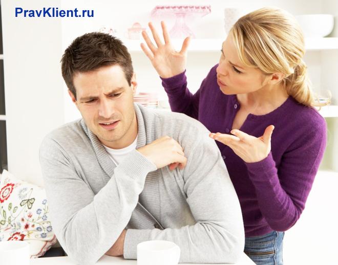 Жена ругает своего мужа
