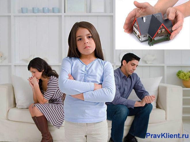 Девочка на фоне рассорившихся родителей