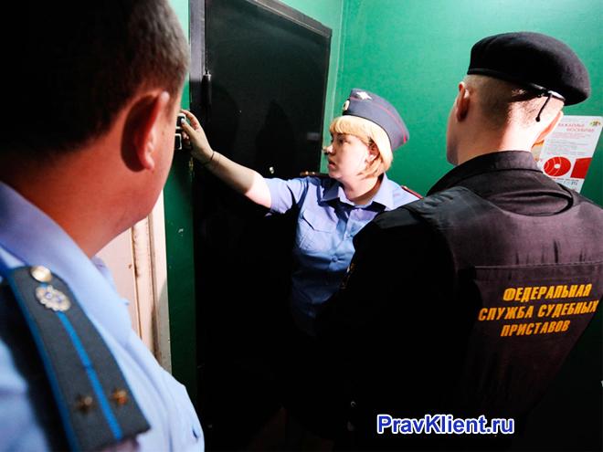 Полиция и судебный пристав звонят в дверь