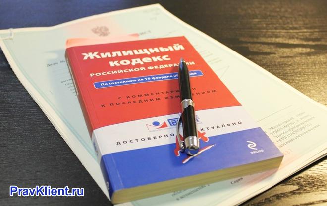 Жилищный кодекс РФ, бланк