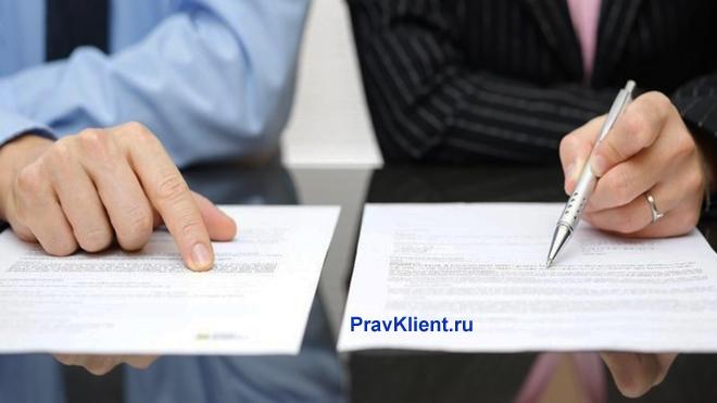 Бизнес-партнеры перечитывают контракт вместе