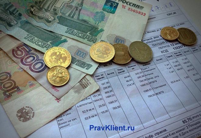 Платежки ЖКХ, деньги