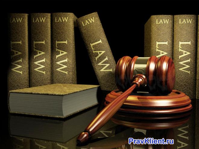 Закон в книгах, деревянный молоточек