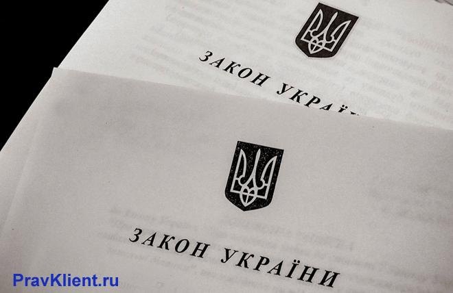 Закон Украины