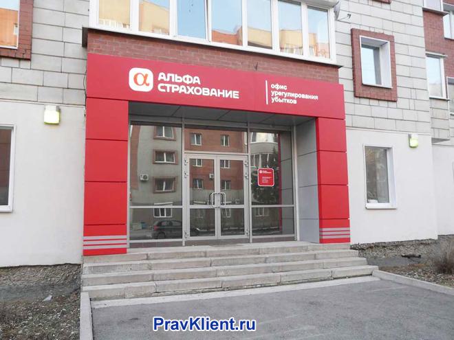 Здание Альфа-Страхование