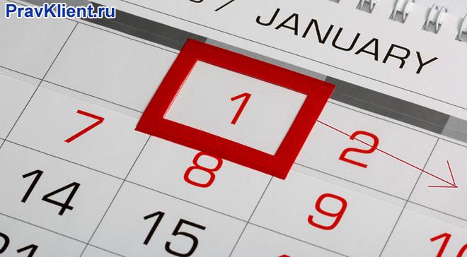 Новогодние каникулы в календаре