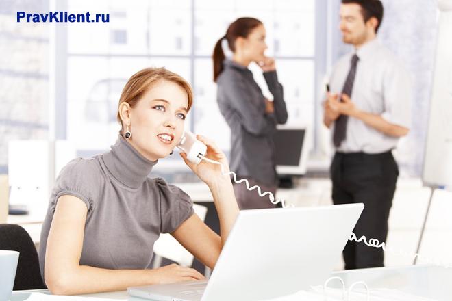Сотрудница делает рабочий звонок