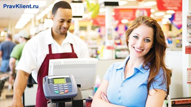 Продавец и покупатель в универсаме