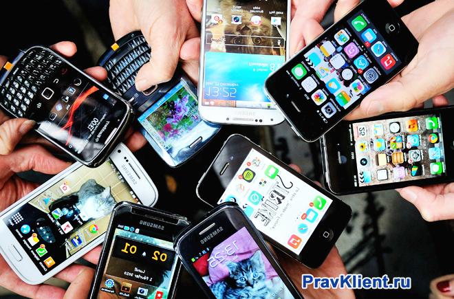 В руках людей мобильные телефоны