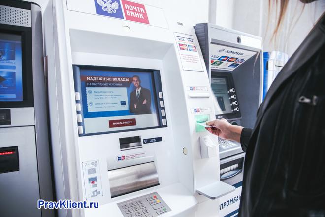 Девушка пользуется банкоматом Почта банк