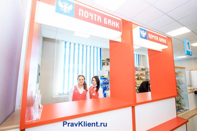 Операционный зал почта банк