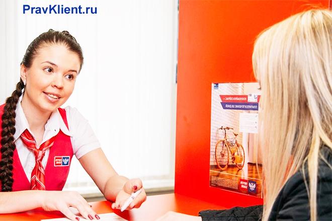 Девушка консультируется с сотрудницей Почта банк