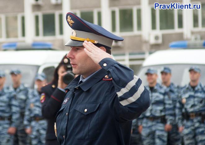 Сотрудник МВД отдает честь на построении