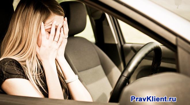Расстроенная девушка за рулем автомобиля