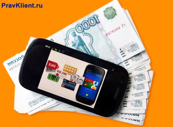 Смартфон и денежные купюры