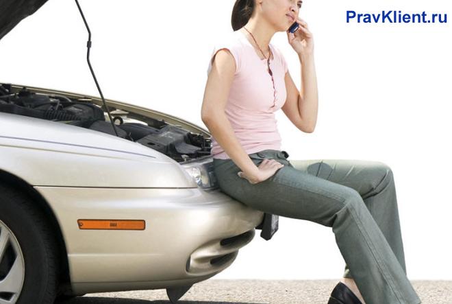 У девушки сломалась машина, она вызывает помощь по телефону