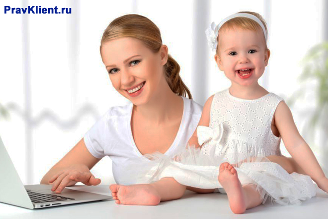 Счастливая мама с ребенком работает дома