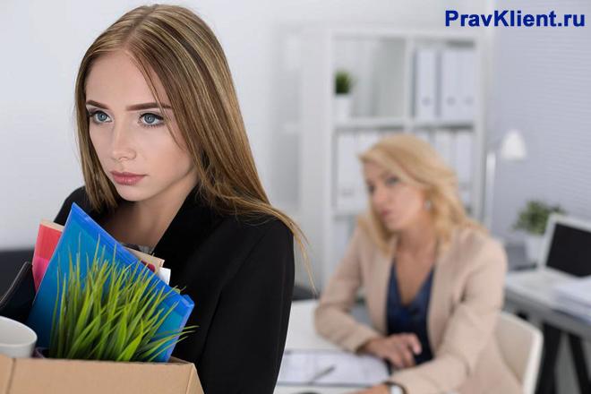 Обиженная девушка выходит с вещами с работы