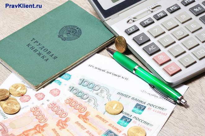 Трудовая книжка, деньги, калькулятор