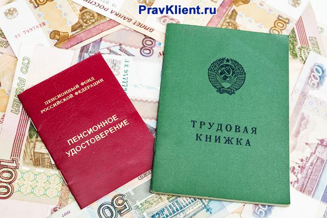 Трудовая книжка, пенсионное удостоверение, деньги