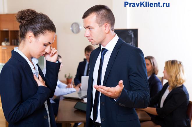 Разногласие между коллегами по работе