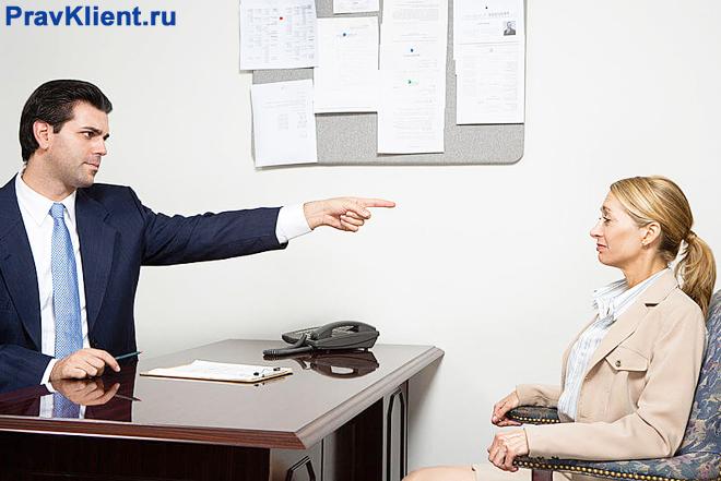 Начальник прогоняет сотрудницу из кабинета