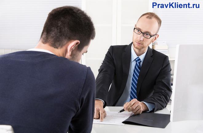Собеседование работодателя и кандидата на вакансию