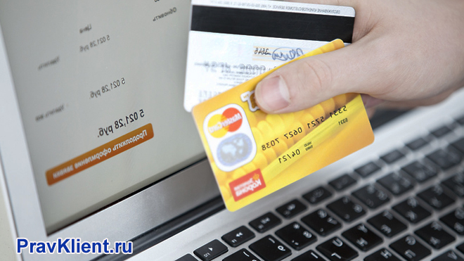 Покупатель вводит данные своей банковской карточки в интернете