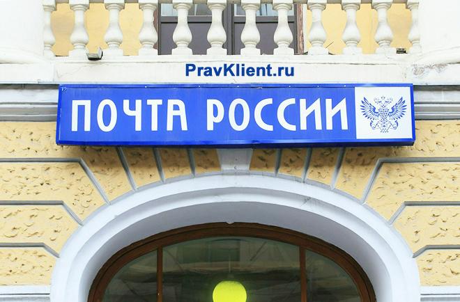 """Вывеска на фасаде здания """"Почта России"""""""