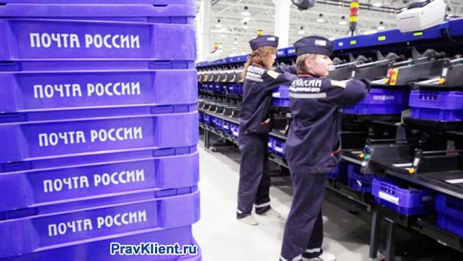 Две женщины работают на складе Почты России