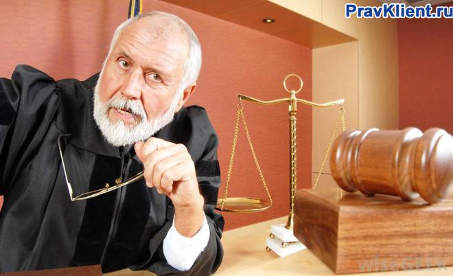 Судья заслуживает стороны