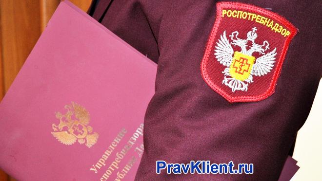 Сотрудник Роспотребнадзора с папкой документов