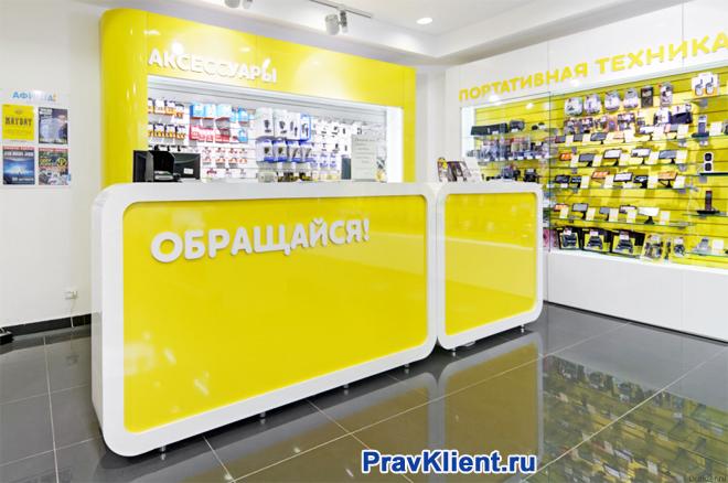 Офис продаж Евросети
